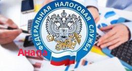 Налоговая инспекция анапа официальный сайт