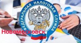 Набор людей в налоговую город новомосковск